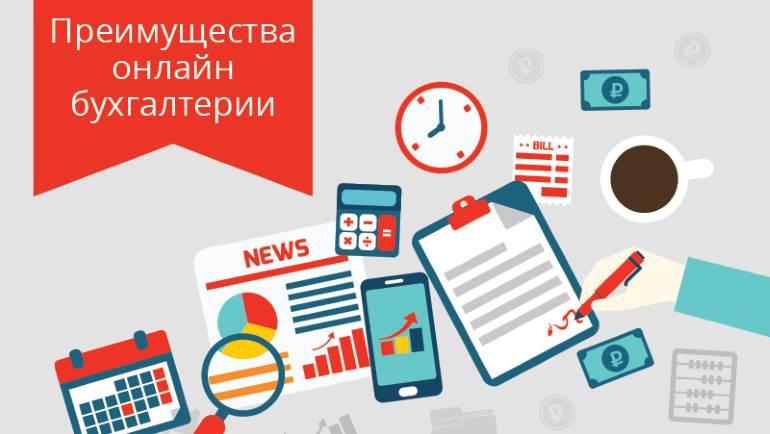 Онлайн бухгалтерия для ИП на УСН