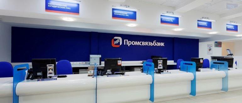 Условия предоставления кредитов