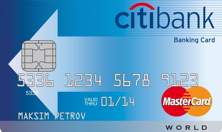 Онлайн заявка на дебетовую карту Ситибанка