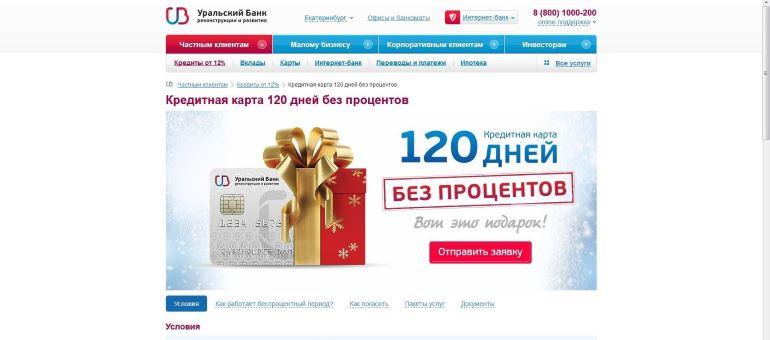 Кредитная карта «120 дней без %» от УБРиР