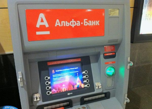 Альфа Банк банкомат