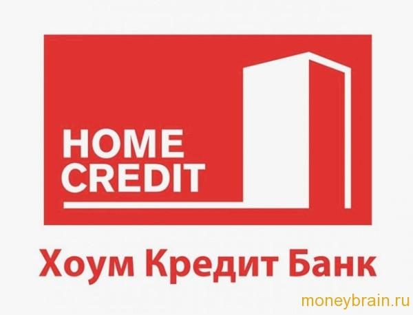 Отсрочка платежа по кредиту в Хоум Кредит Банк