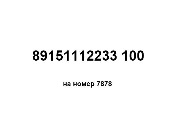Перевод с помощью смс с билайн на мтс