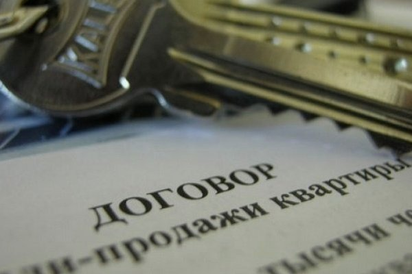 Продажа квартиры в ипотеку