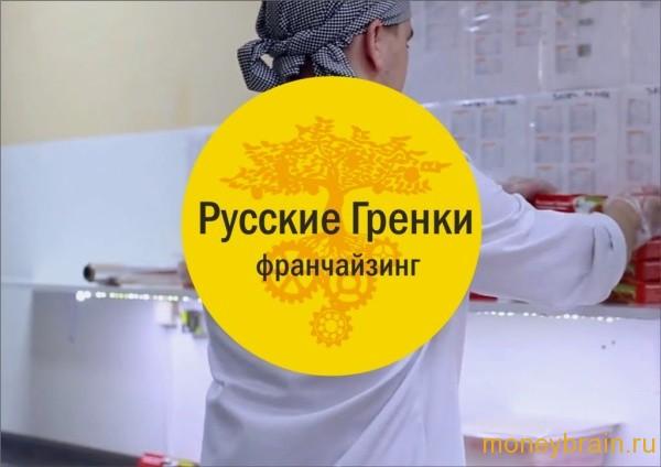 Франшиза Русские гренки