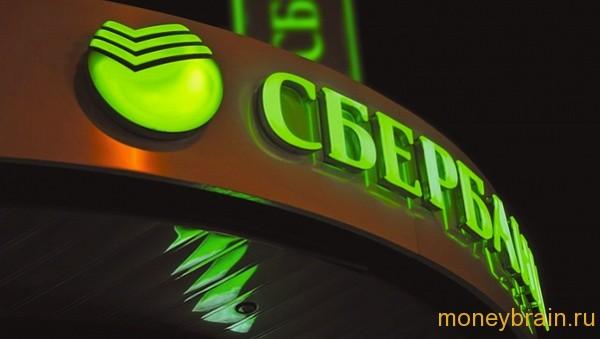отсрочка кредита в Сбербанке