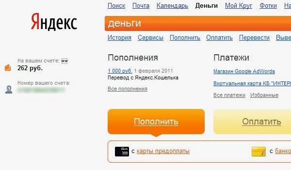 перевести Яндекс деньги