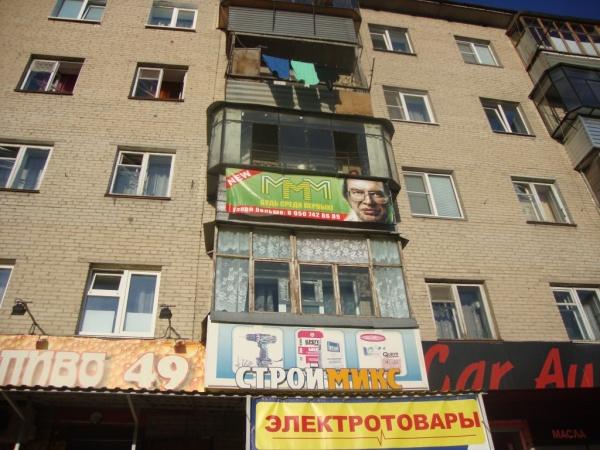 продажа рекламы на балконе