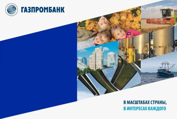 Пополнение баланса карты Газпромбанка