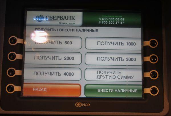 перевод денег на карту через банкомат