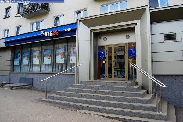 Визит в отделение банка ВТБ 24