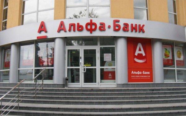Особенности рефинансирования Альфа банком