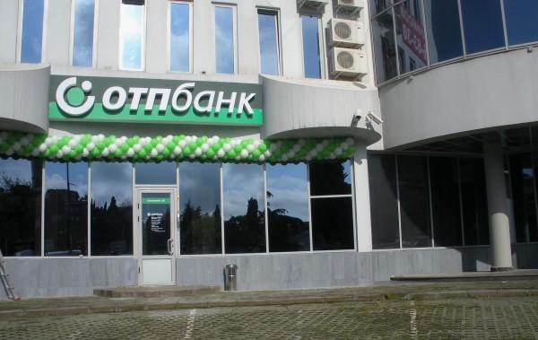 Банкоматы ОТП банка без комиссии