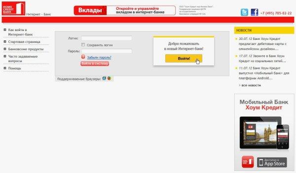 Перевод с банка Хоум Кредит на Сбербанк