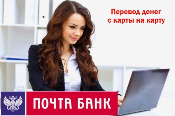 Перевод с карты на карту в Почта банке