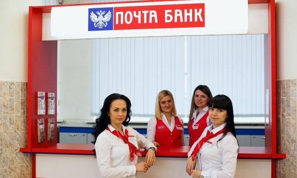 Условия получения кредита в Почта банке