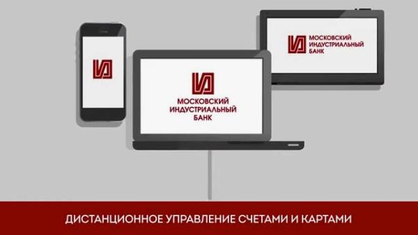 Перевод денег с карты на карту в Московском Индустриальном банке
