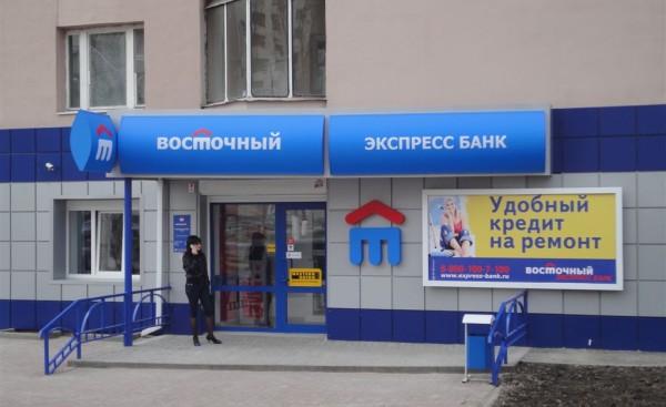 Перевод с карты на карту в Восточном Экспресс Банке