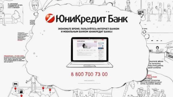 Перевод с карты на карту в Юникредит банке