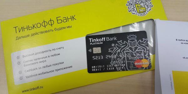 Дополнительная карта банка Тинькофф