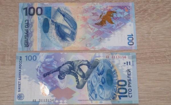 Как выглядит купюра 100 рублей с Сочи?