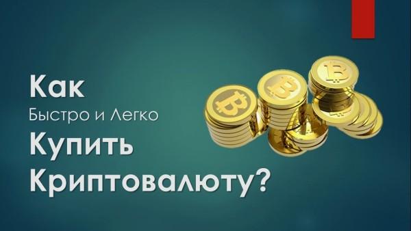 Как и где купить криптовалюту?