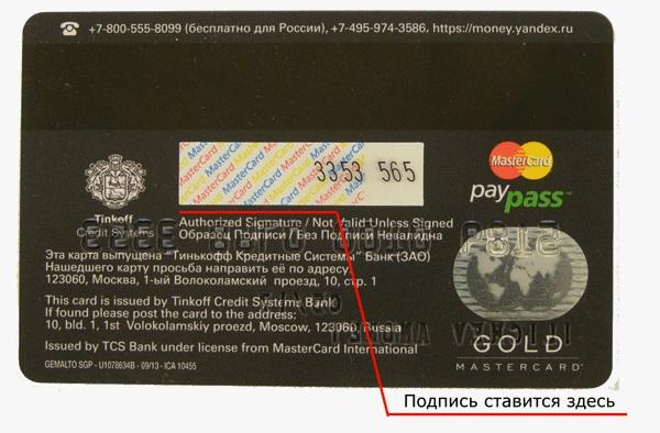Где проставляется образец подписи на банковской карте и для чего он нужен?