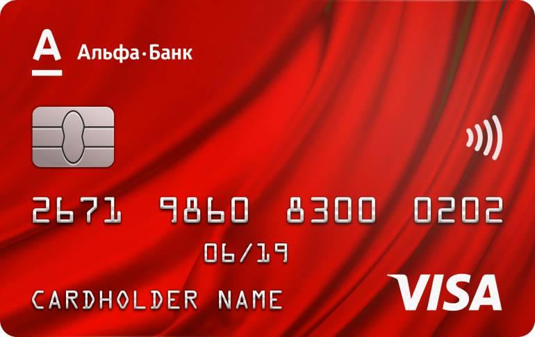 заявка на кредитную карту от Альфа банка