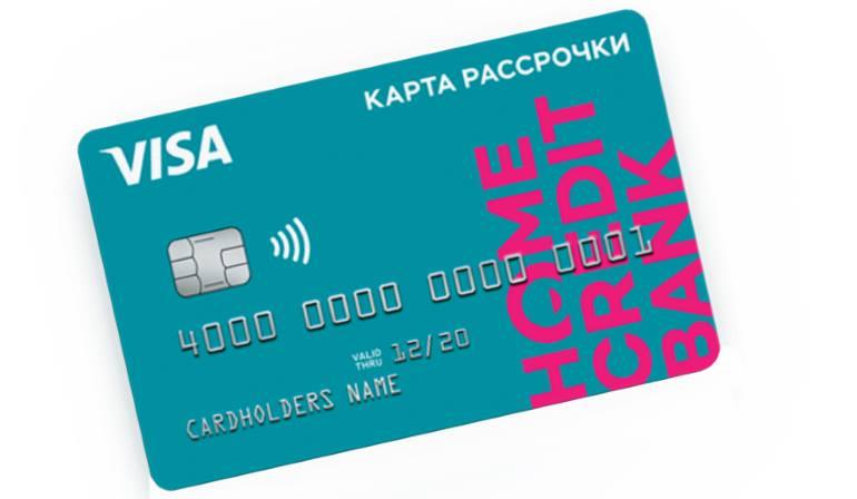 Онлайн заявка на кредитную карту Хоум Кредит банк