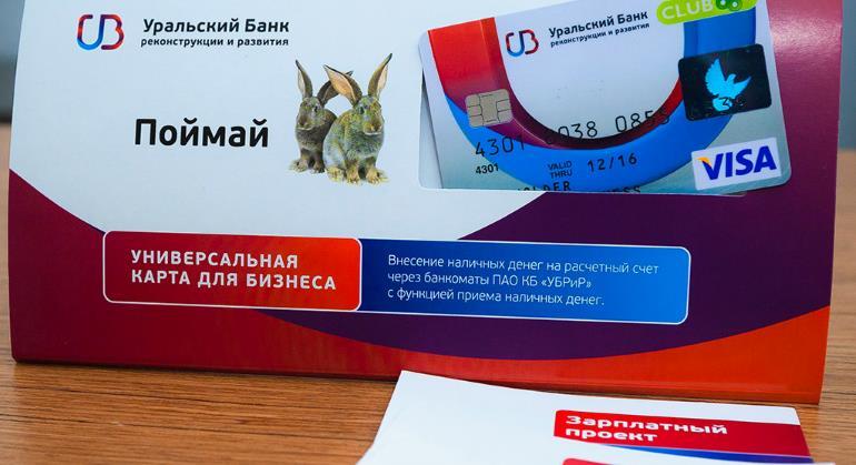 Открытие расчетного счета для ИП в УБРиР банке. Тарифы на РКО.