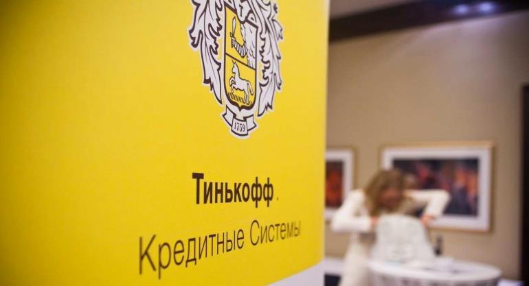 Открытие счета для ООО в Тинькофф банке