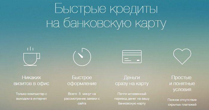 Онлайн заявка на займ в Честное слово