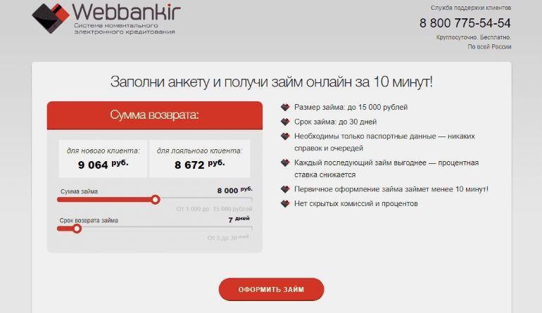 Онлайн заявка на займ в Веббанкир