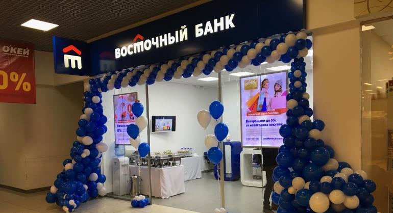 Предложения Восточного Банка