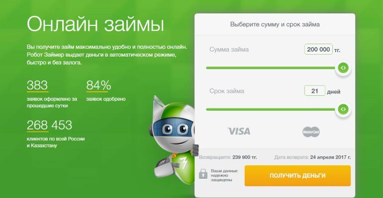 Онлайн заявка на займ в «Займер»