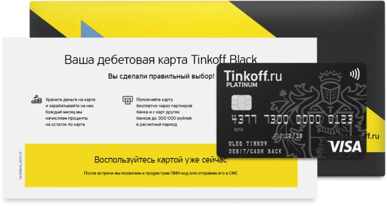 Онлайн заявка на дебетовую карту Тинькофф Блэк (Tinkoff Black)