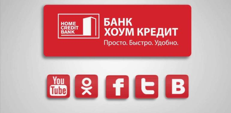 Онлайн заявка на кредит в Хоум Кредит банке