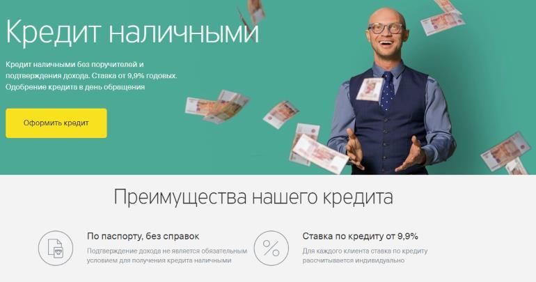 Предложение по кредиту от Тинькофф Банка