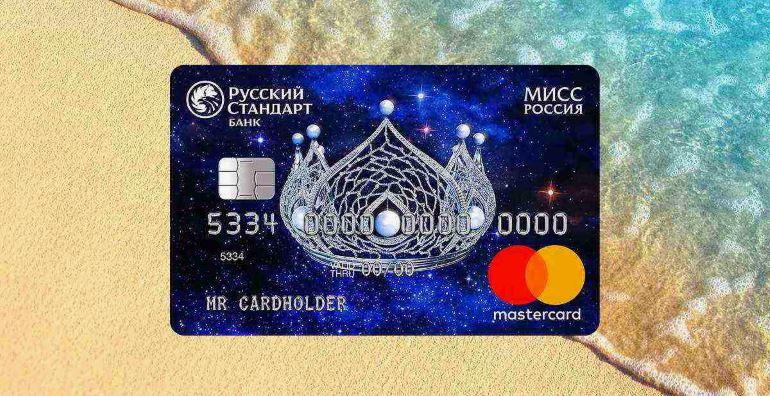 Онлайн заявка на кредитную карту банка Русский Стандарт