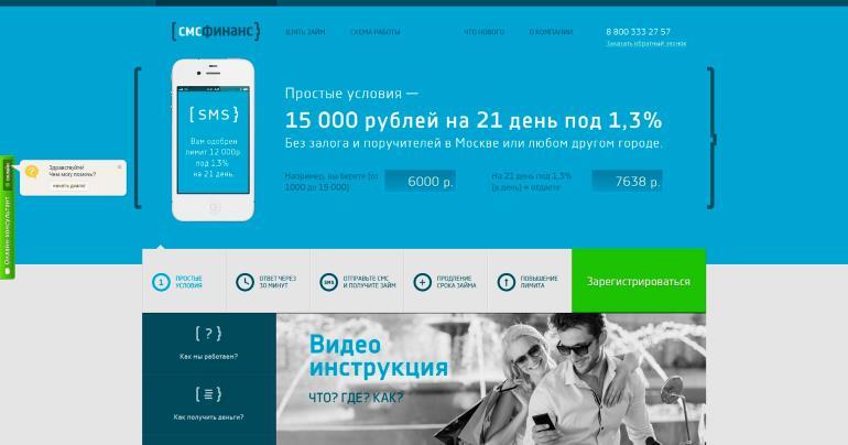 Онлайн заявка в «СМС ФИНАНС»