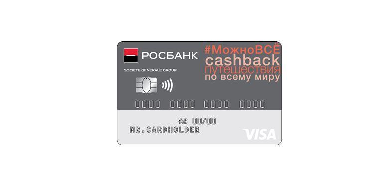 Кредитная карта «МожноВСЁ» Росбанка