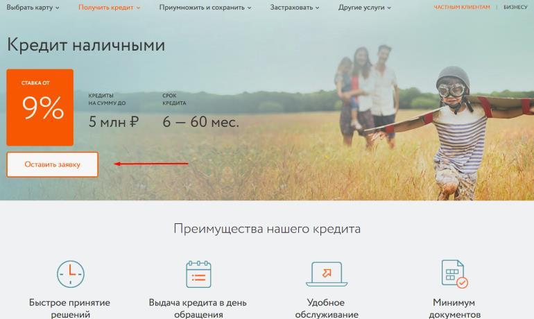 Онлайн заявка на кредит в АТБ Банке