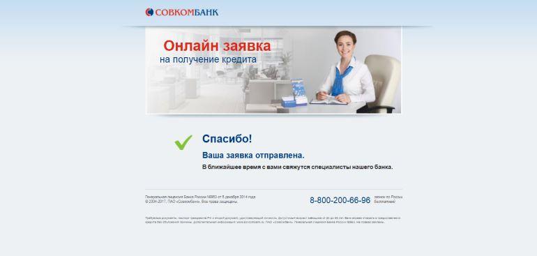 Как подать заявку на кредит в Совкомбанк в онлайн-режиме