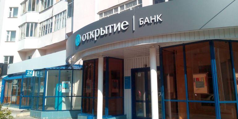 Банк «Открытие» способы узнать статус заявки по кредиту