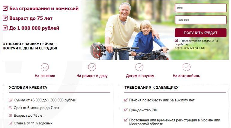 Онлайн заявка на кредит в Интерпромбанке для пенсионеров