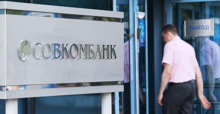 Онлайн заявка на кредит в Совкомбанке