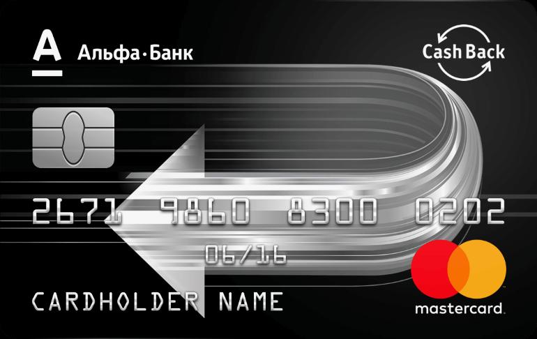 оформление дебетовой карты Альфа банка