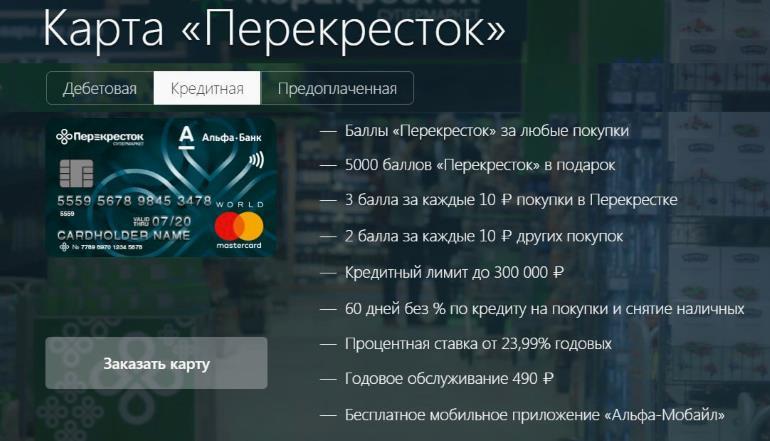 Онлайн заявка на кредитную карту «Перекрёсток» от Альфа-Банка