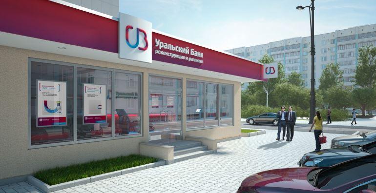 Рефинансирование кредита в УБРиР банке