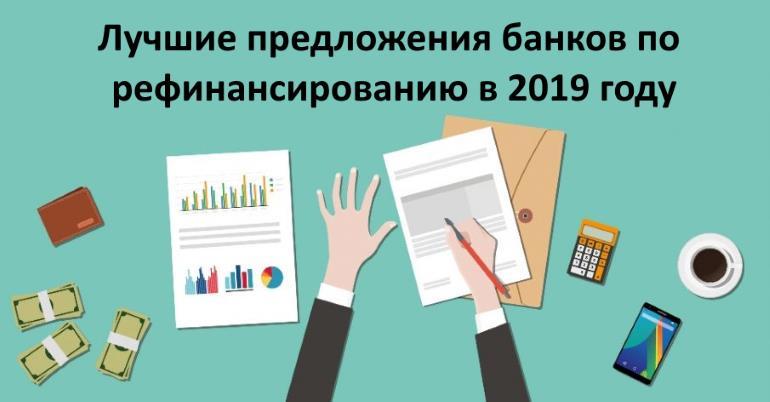 Лучшие предложения банков по рефинансированию в 2019 году